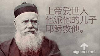 Hudson Taylor misionero en China